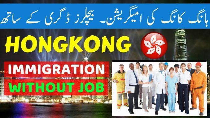 HongKong Immigration (PR) For Pakistani and Indians  |  Visa Guru